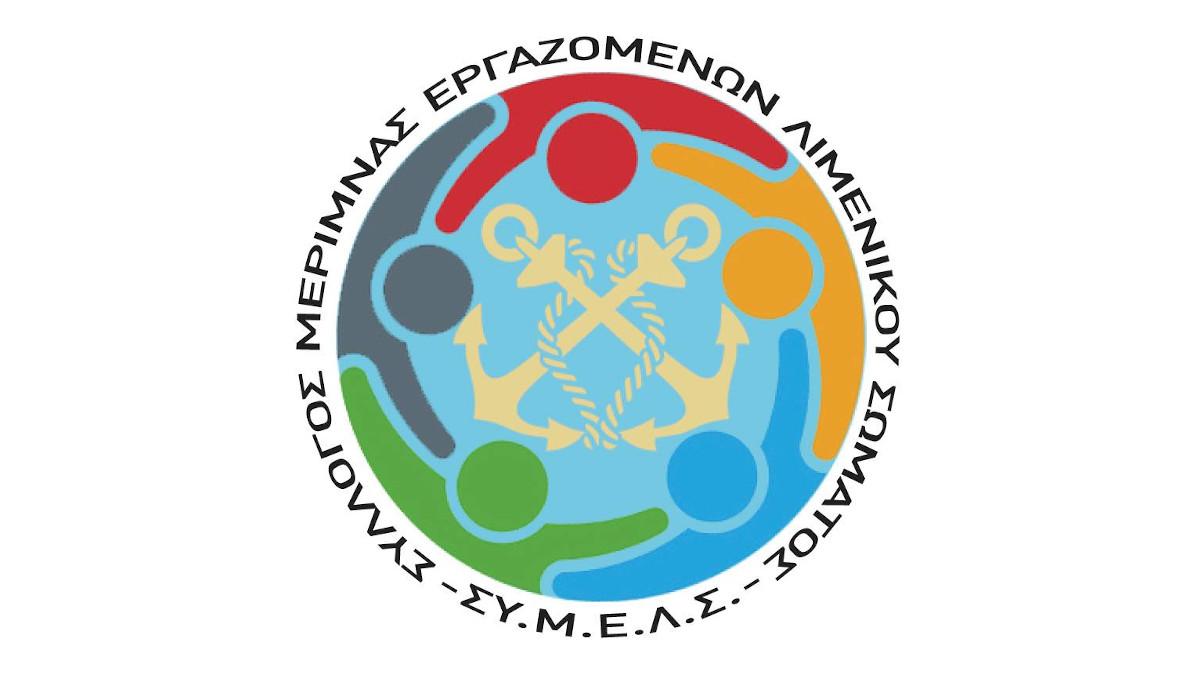 Σύλλογος Μέριμνας Εργαζομένων Λιμενικού Σώματος (ΣΥΜΕΛΣ)