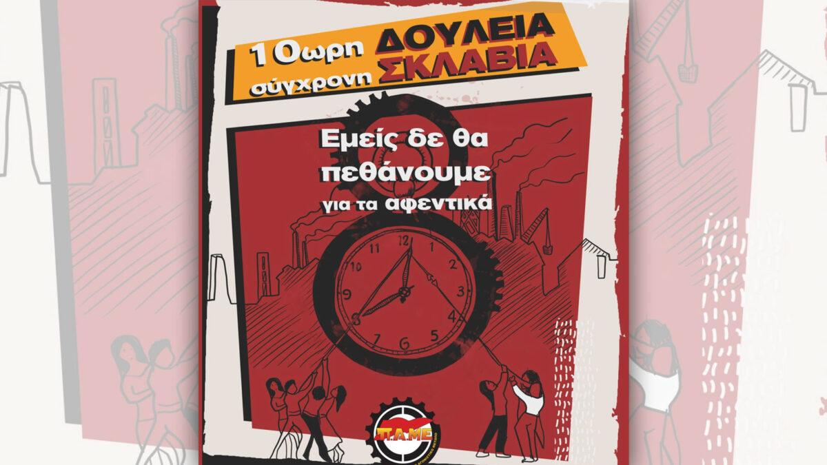 Αφίσα του ΠΑΜΕ: «10ωρη Δουλειά - σύγχρονη Σκλαβιά. Εμείς δε θα πεθάνουμε για τα αφεντικά» - Απρίλης 2021