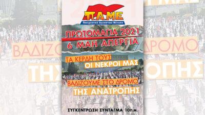 Αφίσα πρωτομαγιάς 2021