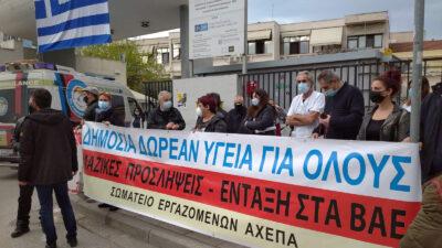 Παγκόσμια Μέρα Υγείας: Κινητοποίηση εργαζομένων στο Νοσοκομείο ΑΧΕΠΑ στη Θεσσαλονίκης - 7/4/2021