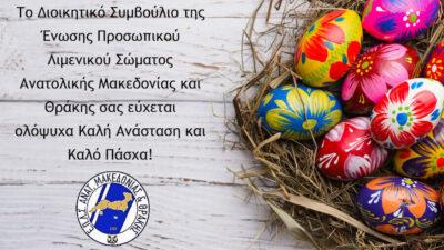 Ένωση Προσωπικού Λιμενικού Σώματος Ανατολικής Μακεδονία και Θράκης