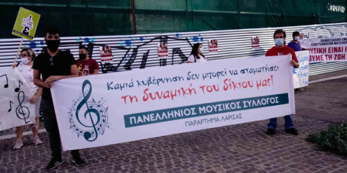 Κινητοποίηση Παραρτήματος Λάρισας Πανελλήνιο Μουσικού Συλλόγου