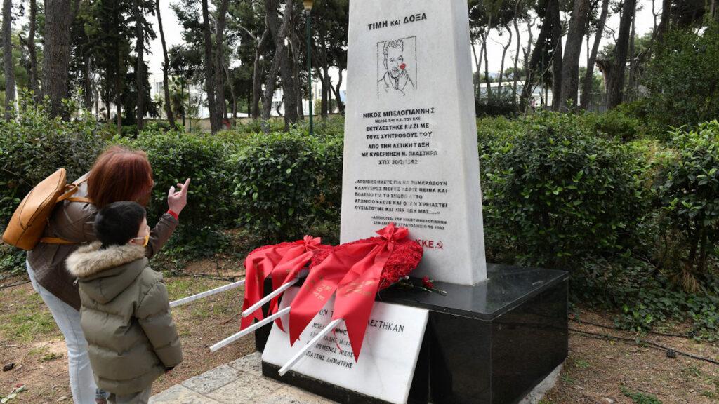 Εκδήλωση τιμής και μνήμης προς το Νίκο Μπελογιάννη στο σημείο εκτέλεσης στο πάρκο Γουδή