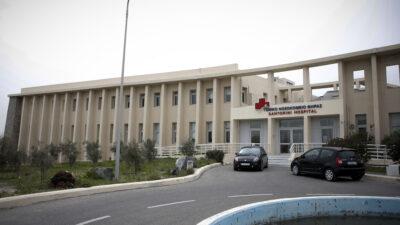Γενικό Νοσοκομείο Θήρας - Σαντορίνη