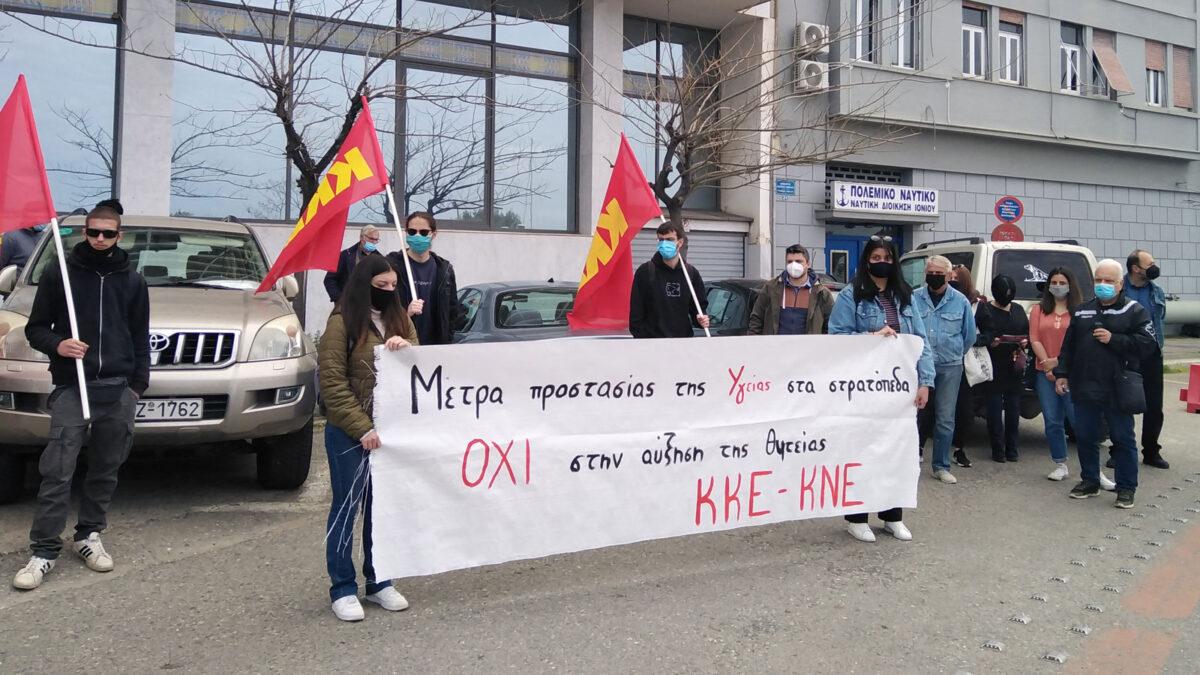 Κινητοποίηση στη Ναυτική Διοίκηση Ιονίου από Οργανώσεις από ΚΚΕ και ΚΝΕ