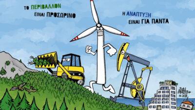 Η υποκρισία της «Πρασινης (καπιταλιστικής) Ανάπτυξης» / Το Περιβάλλον είναι προσωρινό - Η ανάπτυξη είναι για πάντα