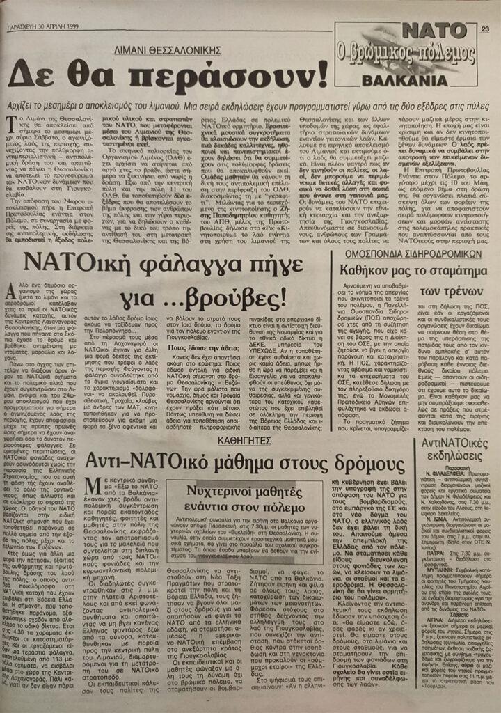 Ριζοσπάστης 30 Απρίλης 1999