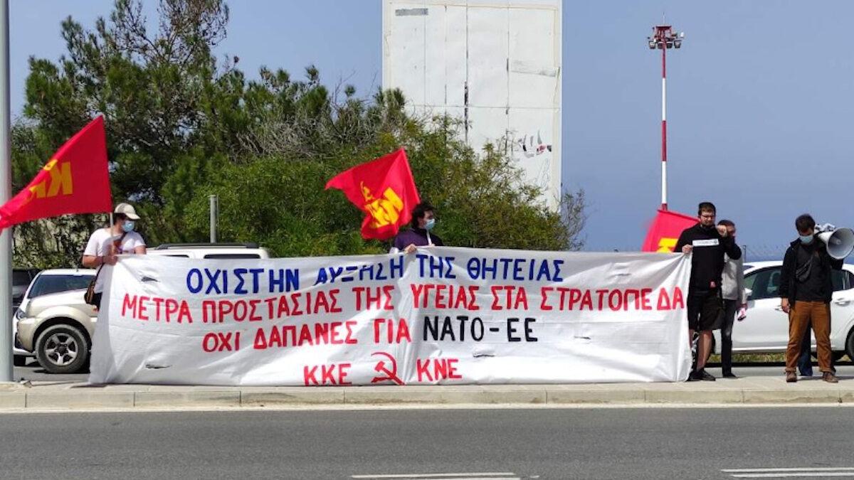 Συγκέντρωση του ΚΚΕ και της ΚΝΕ έξω από τη Σχολή Εφέδρων Αξιωματικών Πεζικού (Σ.Ε.Α.Π.) για τα δικαιώματα των στρατευμένων