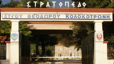 Στρατόπεδο Στρατηγού Θεόδωρου Κολοκοτρώνη - 4η Μεραρχία Πεζικού