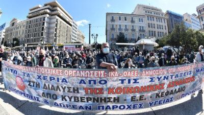 Παναττική συγκέντρωση στην πλατεία Κλαυθμώνος πραγματοποιούν οι Συνεργαζόμενες Συνταξιουχικές Οργανώσεις ΙΚΑ - OAEE - Δημοσίου - ΠΟΣΕ ΟΑΕΕ - ΕΛΤΑ - ΟΣΕ - ΠΕΣ ΝΑΤ - ΠΣΣ Δικηγόρων - ΠΟΣΕΑ ΕΤΕΑΠ - ΕΣΤΑΜΕΔΕ