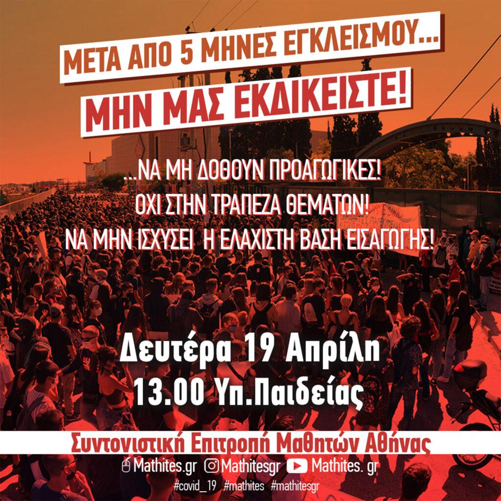Συντονιστική Επιτροπή Μαθητών Αθήνας