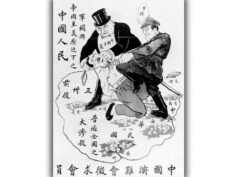 Κίνα - αντιιμπεριαλισμός - διαδήλωση στη Σαγκάη, 1925