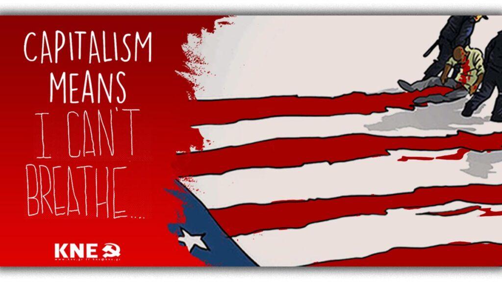 ΗΠΑ - Ρατσισμός - αστυνομική βία - δολοφονία Τζορτζ Φλόυντ - ΚΝΕ