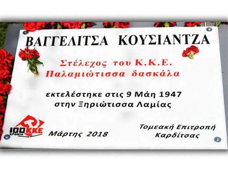 ΚΚΕ - Βαγγελίτσα Κουσιάντζα