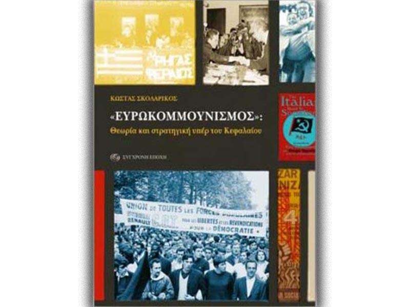 Οπορτουνισμός - Ευρωκομμουνισμός