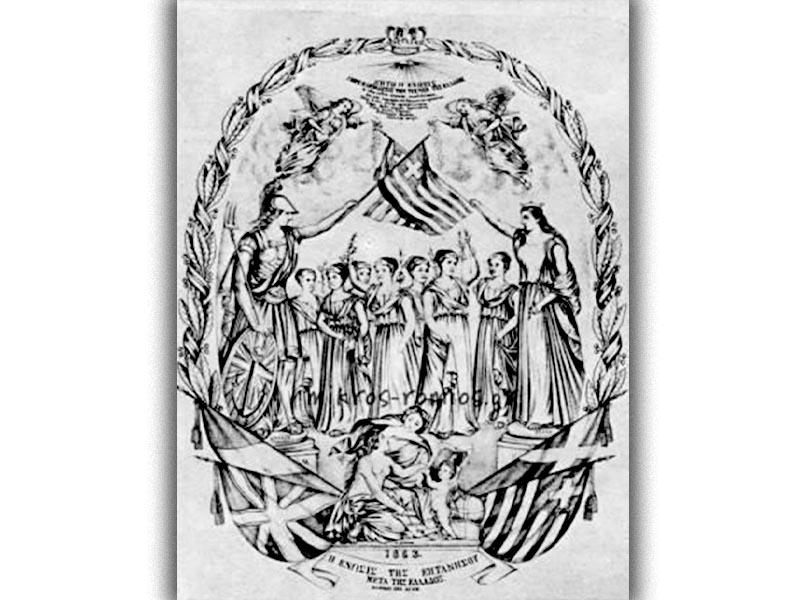 Ελλάδα - Επτάνησα - Ένωση, 1864