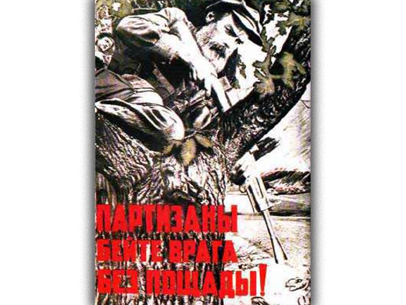 Β'ΠΠ - ΕΣΣΔ - Παρτιζάνικο κίνημα