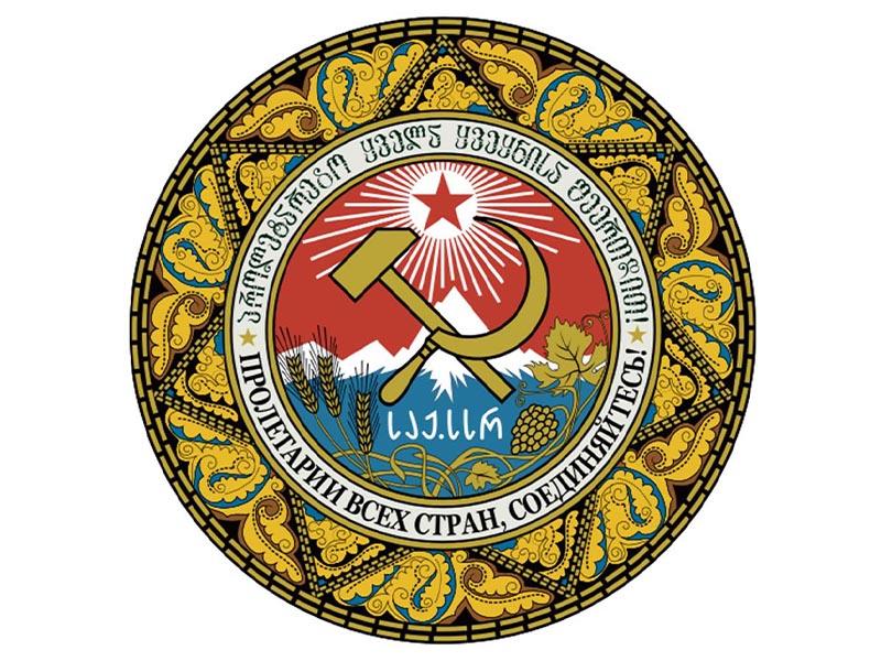 ΕΣΣΔ - ΣΣΔ Γεωργίας