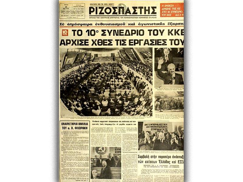 ΚΚΕ - 10ο Συνέδριο, 1978 - Ριζοσπάστης
