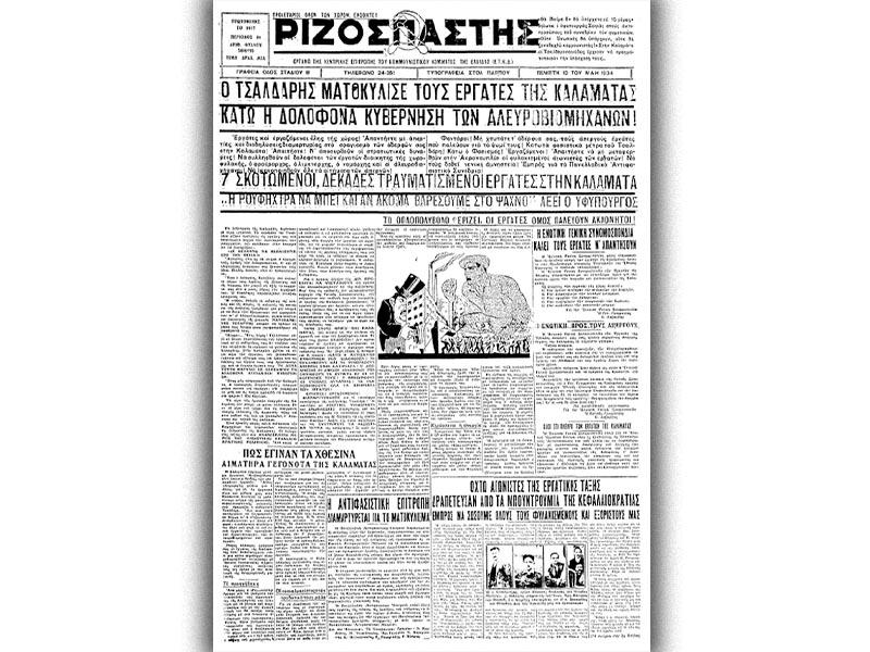 Εργατικό κίνημα - Καλαμάτα - Απεργία λιμενεργατών, 1934 - Ριζοσπάστης