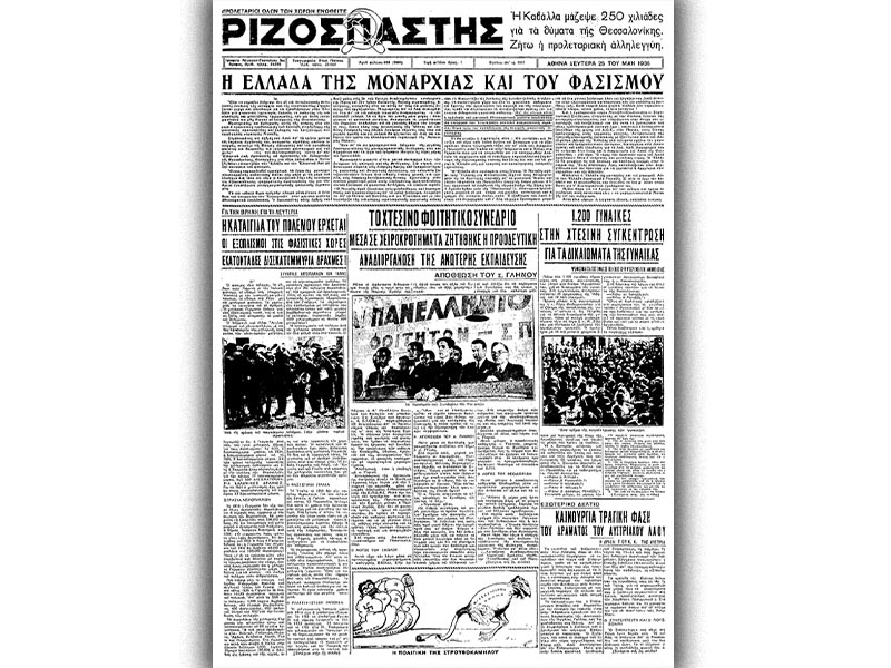 Φοιτητικό κίνημα - Α' Πανελλαδικό Συνέδριο φοιτητών και σπουδαστών, 1936 - Ριζοσπάστης