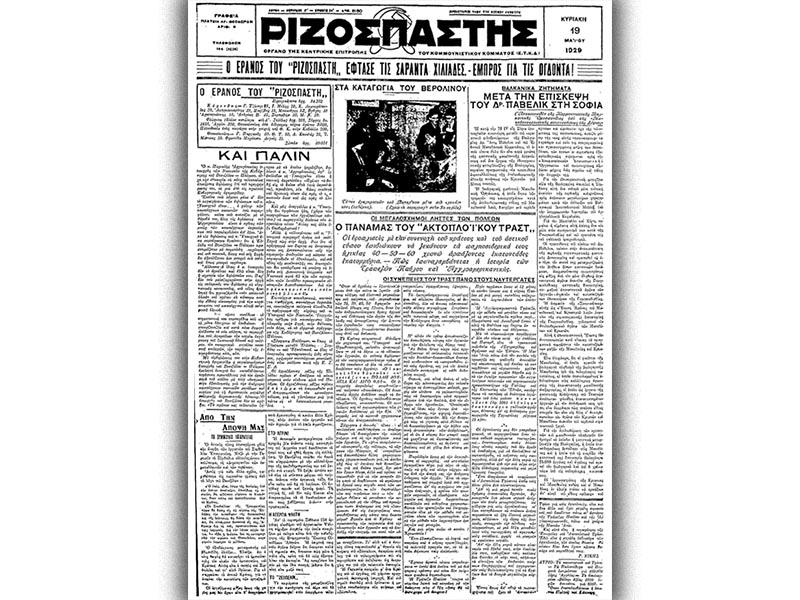 Βαλκανική Κομμουνιστική Ομοσπονδία - ΚΚΕ - δολοφονία Ντιούρο Ντιάκοβιτς, 1929 - Ριζοσπάστης-Νικόλα Χετσίμοβιτς