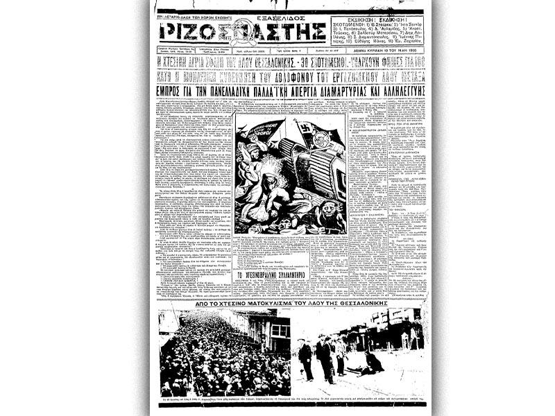 Θεσσαλονίκη - Απεργία - Μάης, 1936 - Ριζοσπάστης
