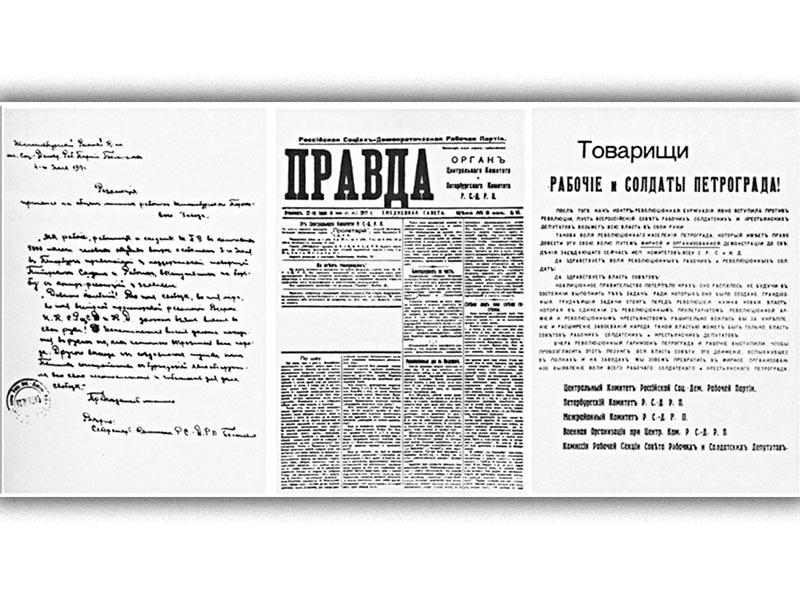 ΕΣΣΔ - ΚΚΣΕ - Πράβντα