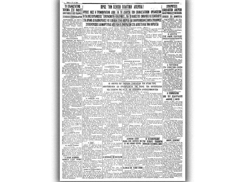 Εργατικό κίνημα - Εργατικό Κέντρο Θεσσαλονίκης - Διάλυση - δίκη, 1930 - Ριζοσπάστης