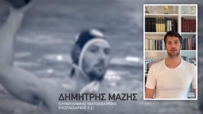 Ο Υπο/ρχος του Λιμενικού Σωματος Μάζης Δημήτριος στο τιμόνι της ανδρικής ομάδα Υδατοσφαίρισης της ΑΕΚ