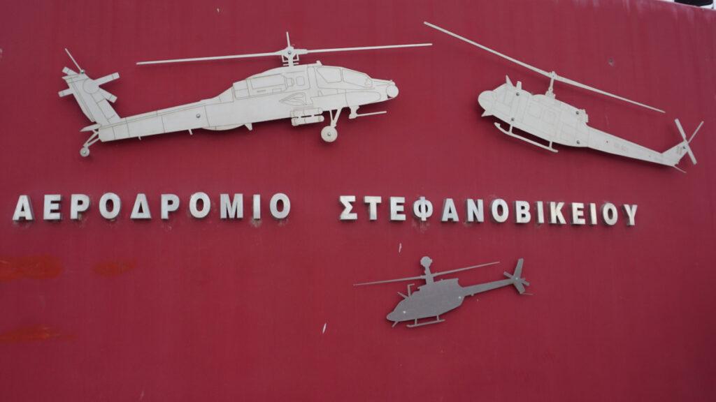 Αεροδρόμιο Στεφανοβίκειου - 1η Ταξιαρχία - Αεροπορία Στρατού