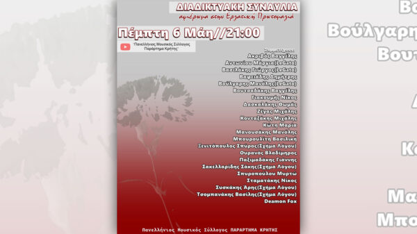 Παράρτημα Κρήτης του Πανελλήνιου Μουσικού Συλλόγου - Διαδικτυακή συναυλία - αφιέρωμα στην Εργατική Πρωτομαγιά