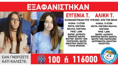 Εξαφάνιση ανηλίκων / Χαμόγελο του παιδιού - Ελληνική Αστυνομία