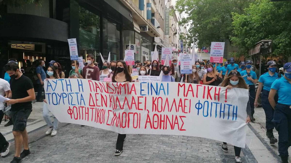 Κινητοποίηση των φοιτητικών συλλόγων στο κέντρο της Αθήνας