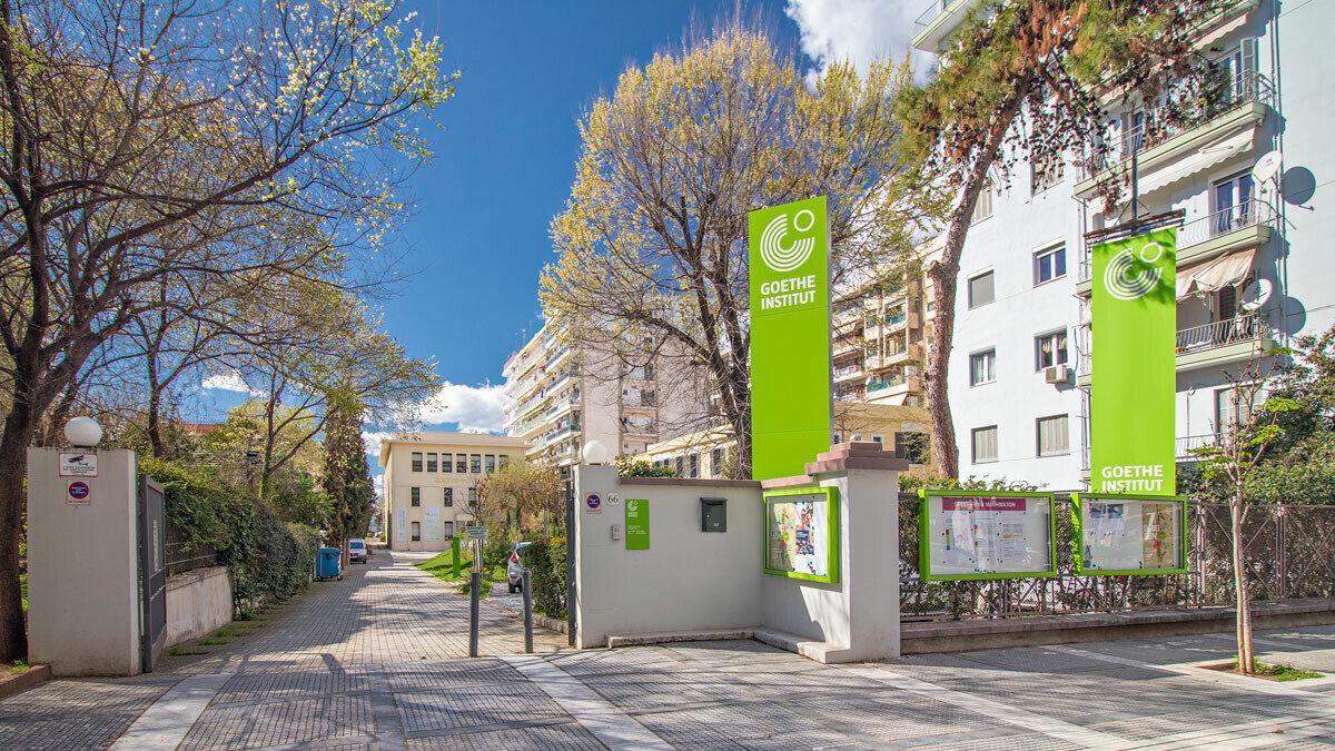 Το γερμανικό ινστιτούτο Goethe στη Θεσσαλονίκη