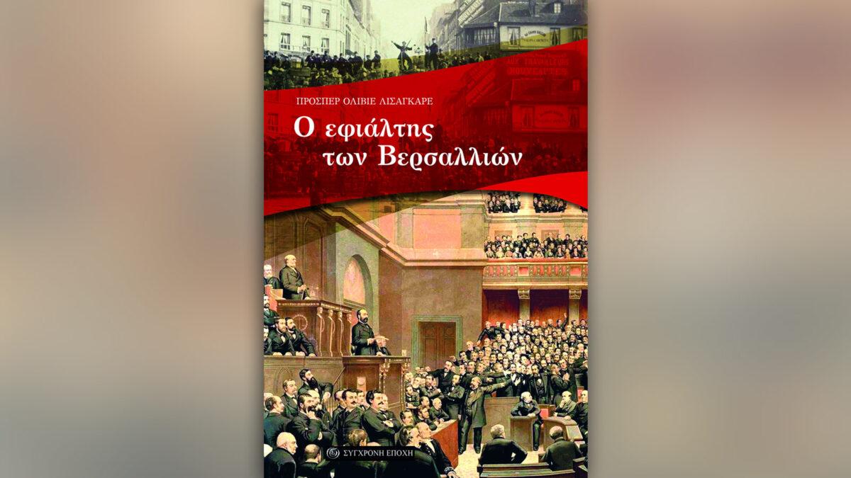 """Κομμούνα του Παρισιού / """"Ο εφιάλτης των Βερσαλλιών"""" του Προσπέρ Ολιβιέ Λισαγκαρέ από τις Εκδόσεις Σύγχρονη Εποχή"""