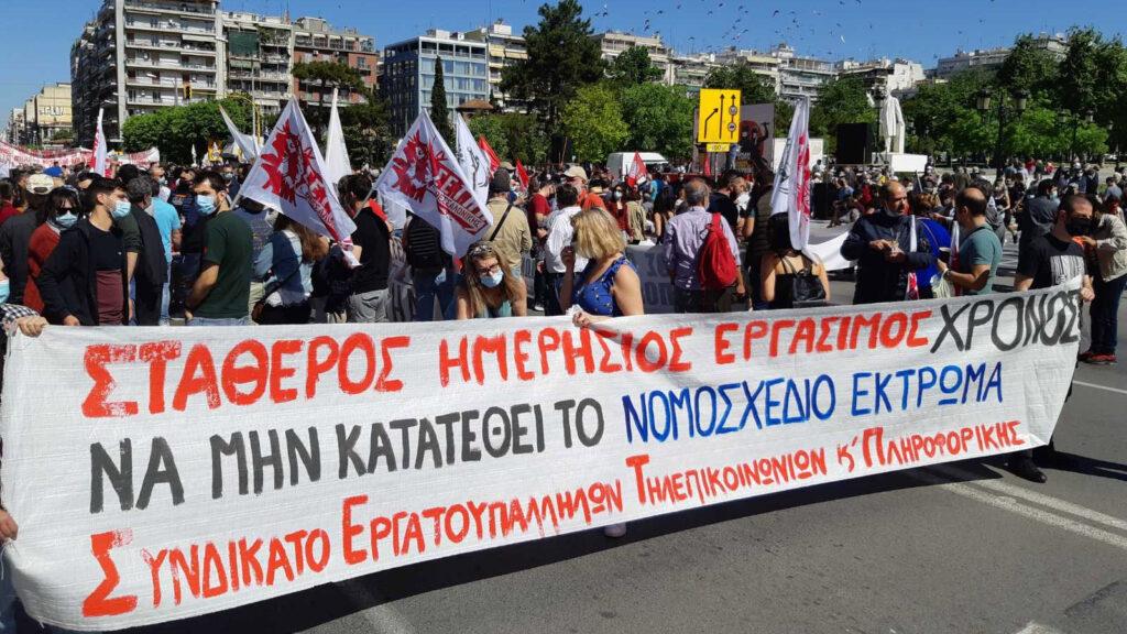 Εργατική Πρωτομαγιά 2021 στη Θεσσαλονίκη