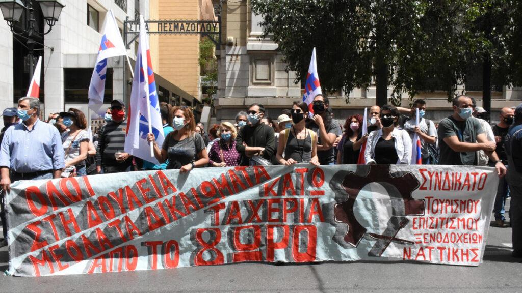 Κινητοποίηση συνδικάτων έξω από το Υπουργείο Εργασίας Τετάρτη 12/05/2021