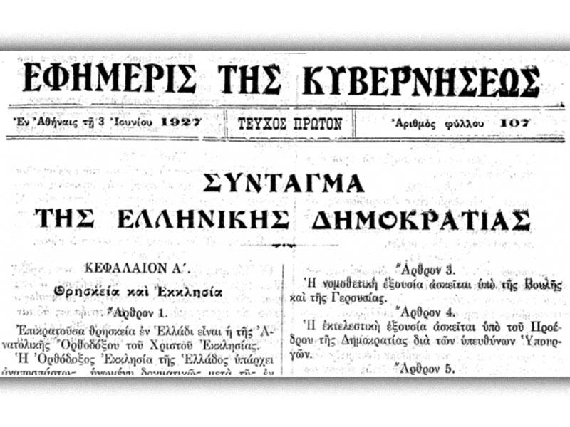 Ελλάδα - κράτος - Ελληνικό Σύνταγμα, 1927
