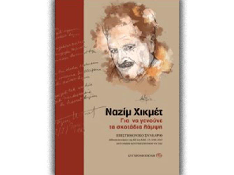 ΚΚΕ - Ναζίμ Χικμέτ - Επιστημονικό συμπόσιο, 2015