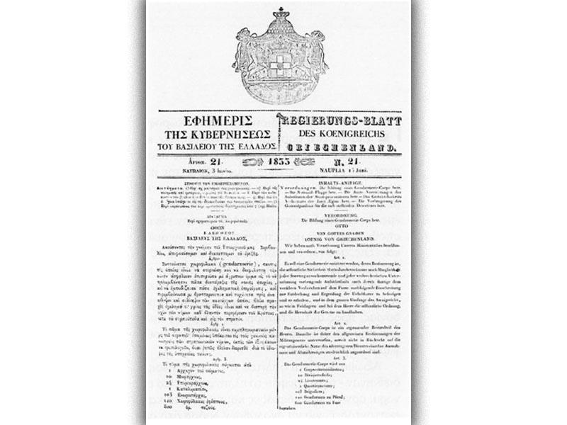 Ελλάδα - κράτος - δημιουργία Χωροφυλακής, 1833