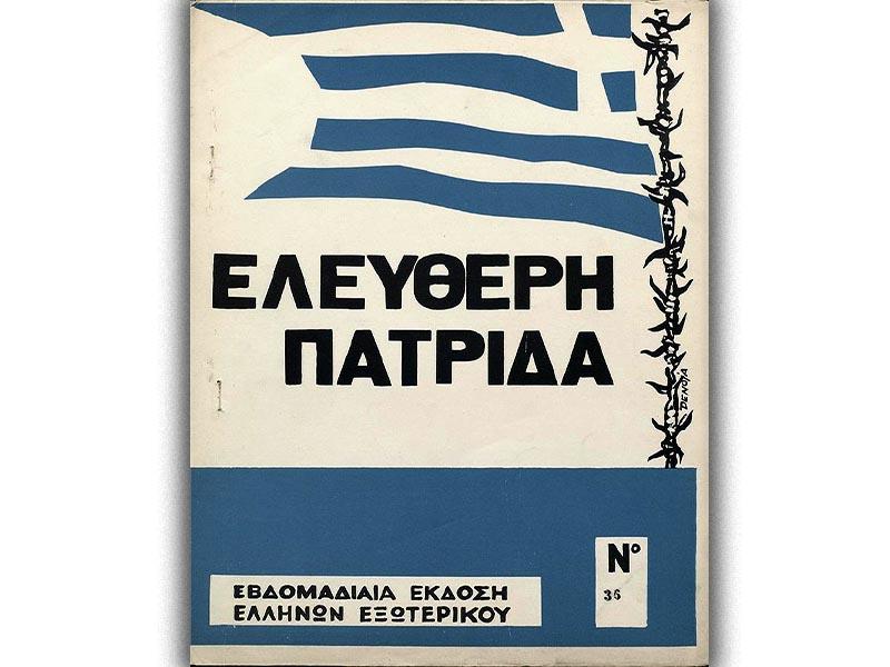Δικτατορία 1967-1974 - Αντιδικτατορικός Αγώνας - «Ελεύθερη Πατρίδα»