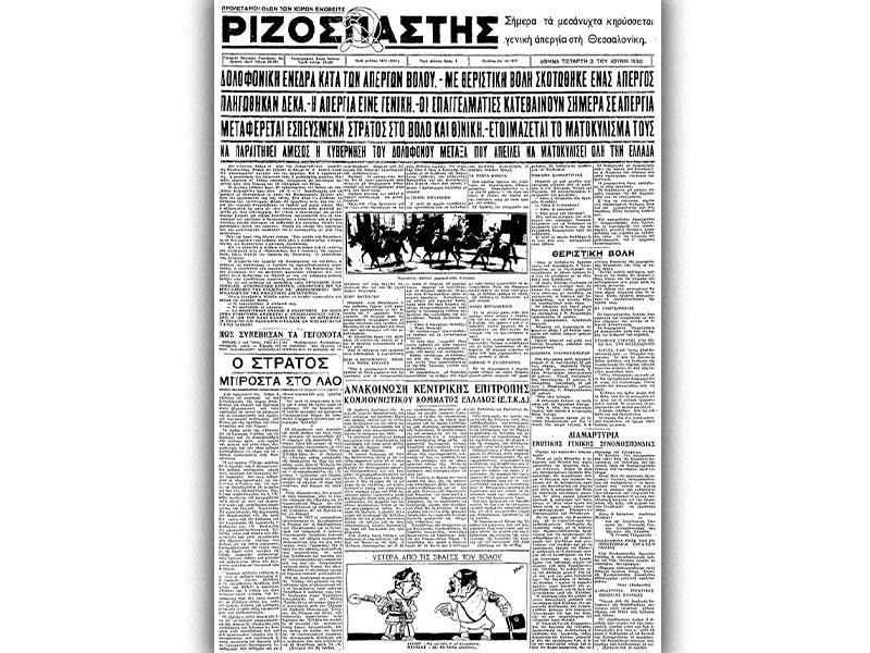 Εργατικό κίνημα - Βόλος - Απεργία, 1936 - Ριζοσπάστης