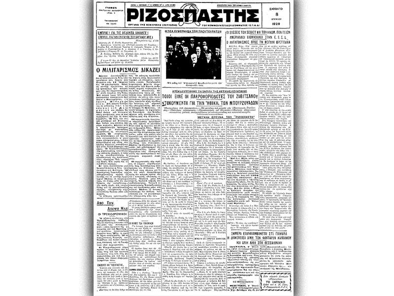 Καλπάκι - Δίκη τω 12 φαντάρων, 1929 - Ριζοσπάστης
