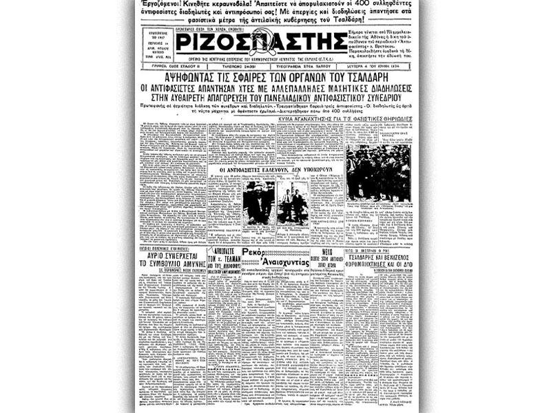 Ελλάδα - Αντιφασιστικό Συνέδριο, 1934 - Ριζοσπάστης