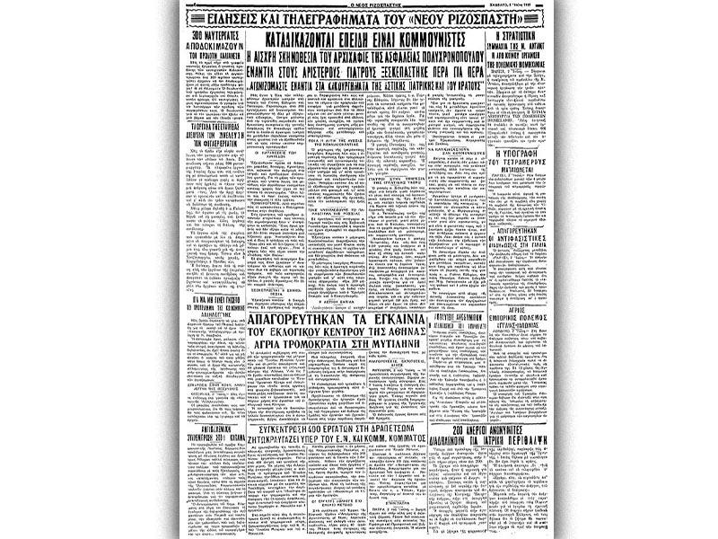 ΚΚΕ - Ιδιώνυμο - Δίκες, 1933 - Νέος Ριζοσπάστης