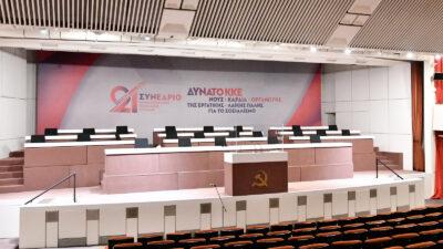 21ο Συνέδριο ΚΚΕ - Κτίριο Έδρα της ΚΕ του ΚΚΕ Ιούνιος 2021