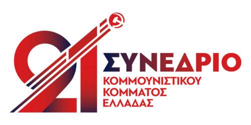 21ο Συνέδριο ΚΚΕ: «Δυνατό ΚΚΕ. Νους - Καρδιά - Οργανωτής της εργατικής - λαϊκής πάλης για το σοσιαλισμό»