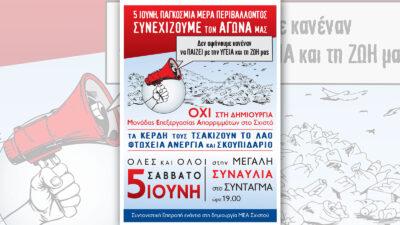 Αφίσα: Μεγάλη συγκέντρωση και συναυλία διοργανώνει η Συντονιστική Επιτροπή Σωματείων και Φορέων ενάντια στη χωματερή της Φυλής το Σάββατο 5 Ιούνη, Παγκόσμια Ημέρα Περιβάλλοντος, στις 7 μ.μ. στο Σύνταγμα.