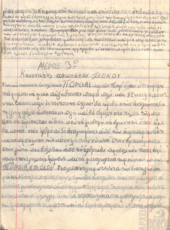 Αρχείο ΚΚΕ, Σχολή Αξιωματικών του ΕΛΑΣ στη Ρεντίνα Ευρυτανίας